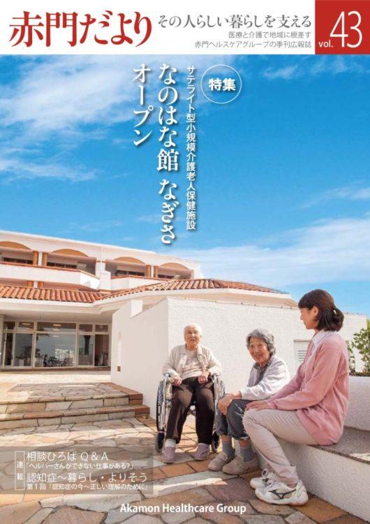 akamon-dayori_43_20140215のサムネイル
