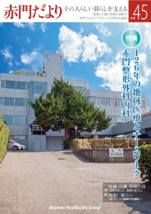 akamon-dayori_45_20140815のサムネイル