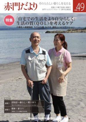 akamon-dayori_49_20161105のサムネイル