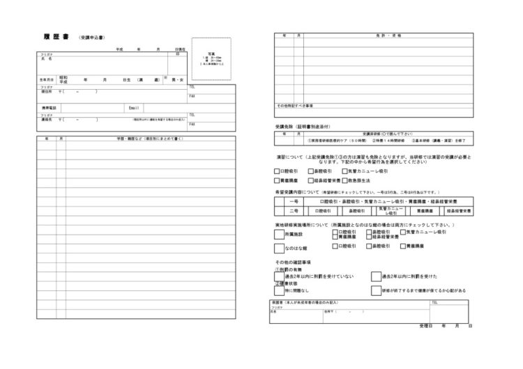 2受講申込書(履歴書)のサムネイル