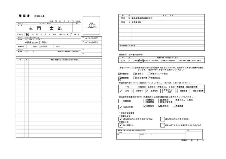 2-a受講申込書(履歴書)記載例のサムネイル